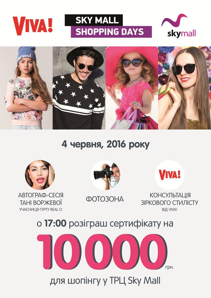 Самые модные люди Киева в ожидании Viva! Sky Mall Shopping Days!