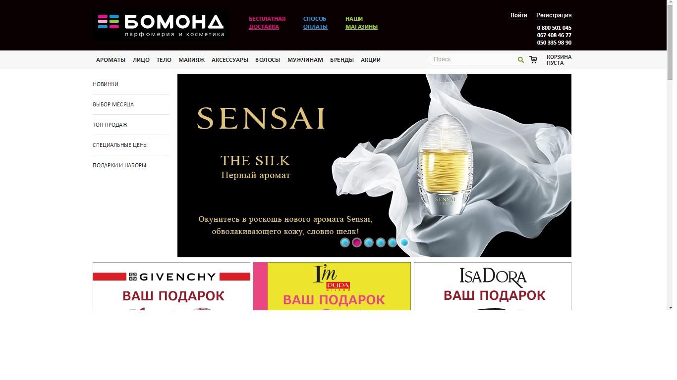 Черная пятница 2015: магазины косметики bomond.com.ua