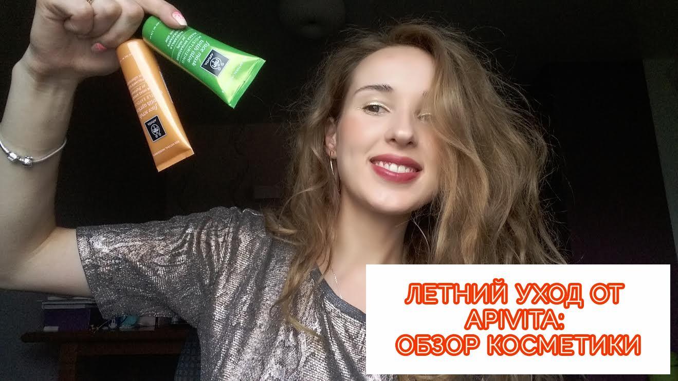 Как ухаживать за кожей летом: редакционный обзор средств от Apivita видео