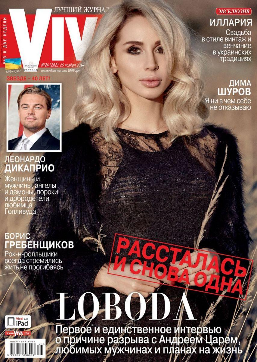 Светлана Лобода блистает в стильной фотосессии Viva!