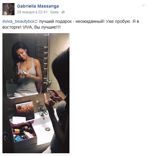 Секретный Viva! Beauty Box: какие украинские звезды получили Celebrity Beauty Box и что было внутри