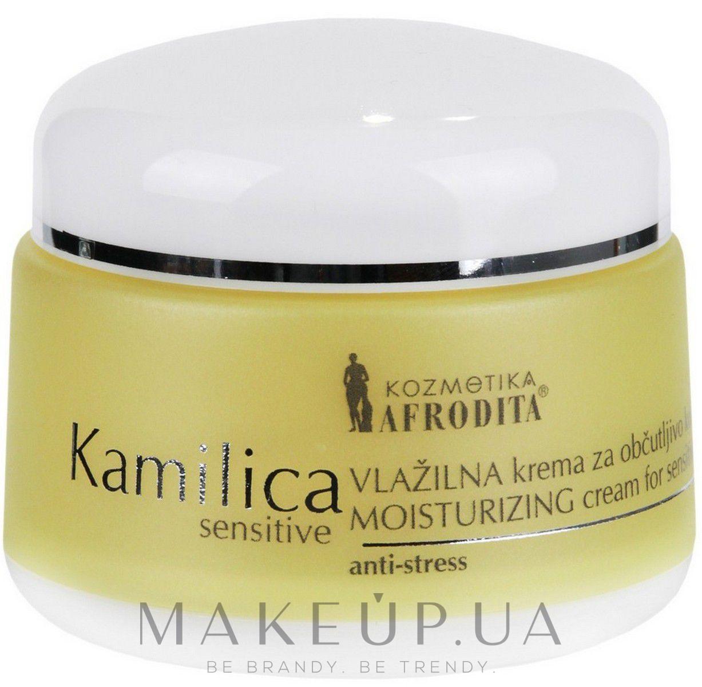 Увлажняющий крем для лица «24 часа» с ромашкой и черникой от Afrodita Cosmetics